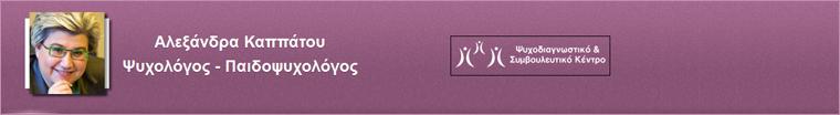 alexandra-kappatou-site-logo