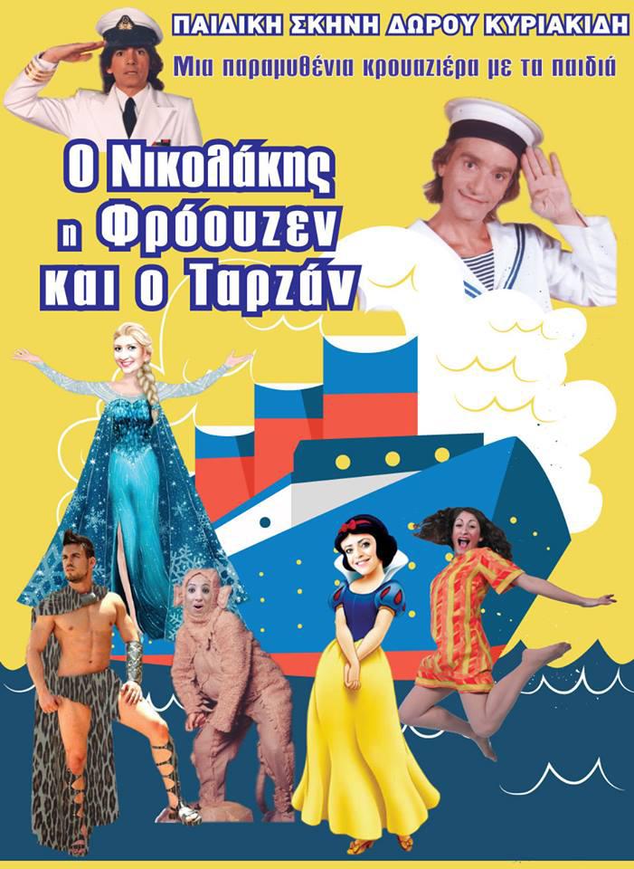 afisa-o-nikolakis-i-frouzen-kai-o-tarzan-icon1