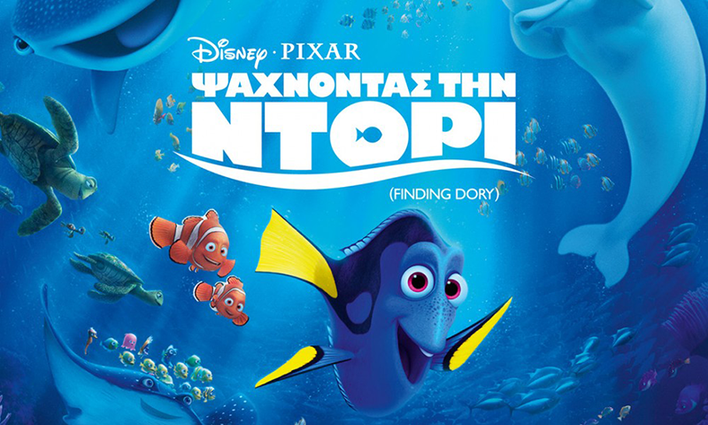 finding-dory-icon9