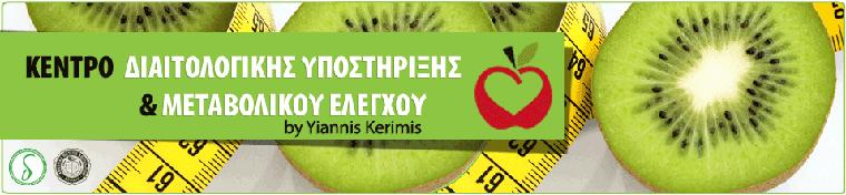 giannis-kerimis-logo