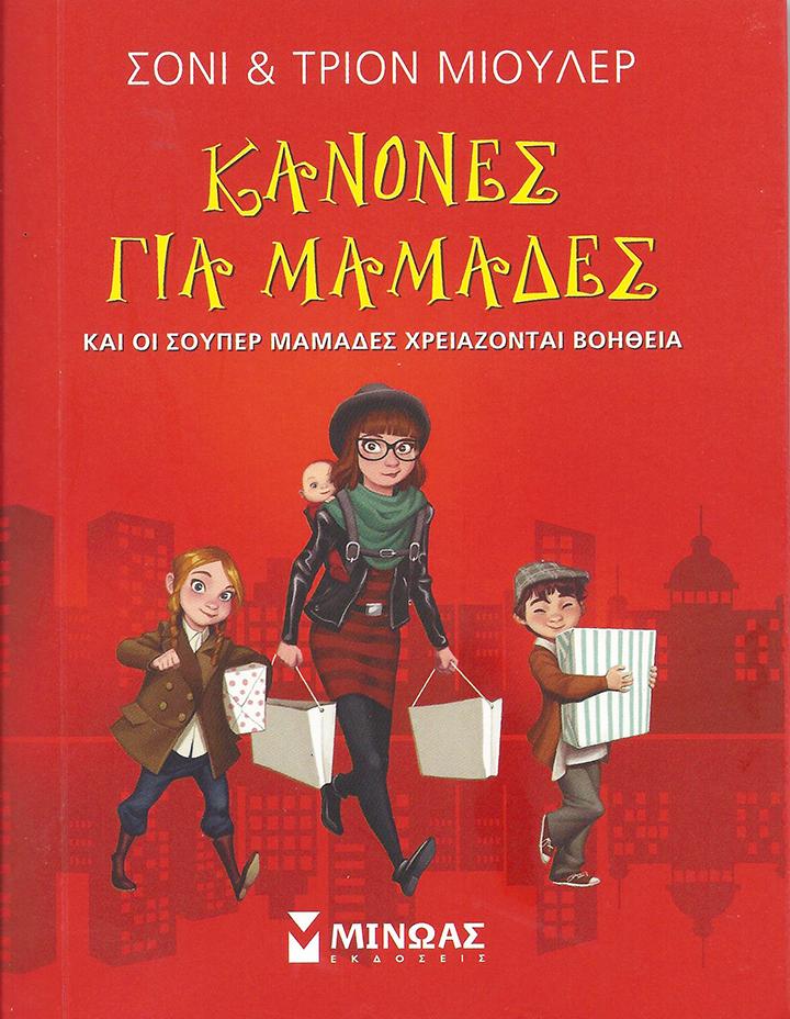 kanones-gia-mamades-icon1