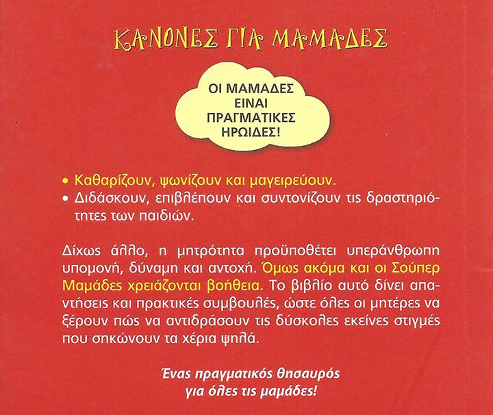kanones-gia-mamades-icon3