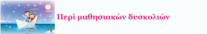 paidagwgos-blogspot-logo