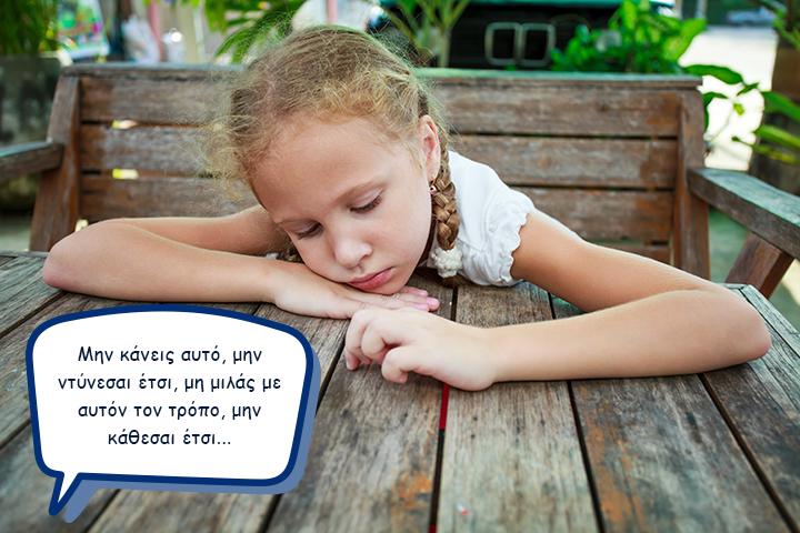 Πώς επηρεάζει η κριτική των γονιών τα παιδιά  – «Δεν κάνεις τίποτα ... b5fbfdf4c28