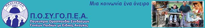 posygopea-logo