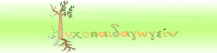 psycho-paidagogein-logo