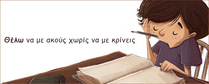 thelo-apo-to-vivlio-istories-na-skefteis-tou-xorxe-mpoukai