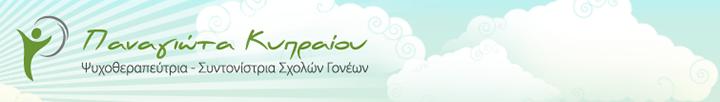 psychotherapeia-logo