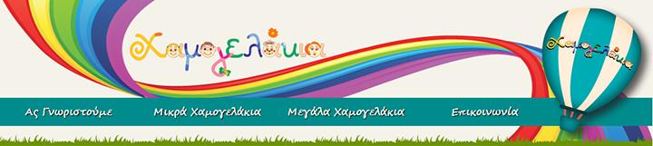 xamogelakia logo