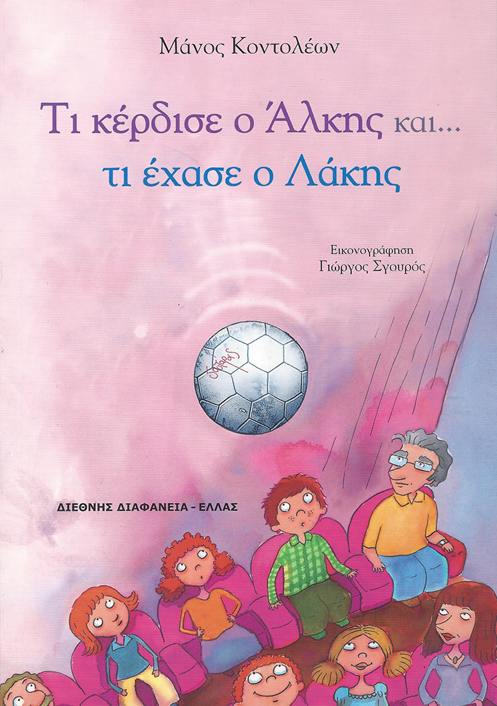 alkis-lakis-book-02