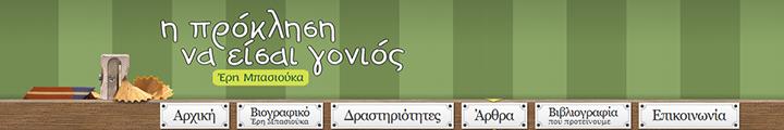 gonios-logo