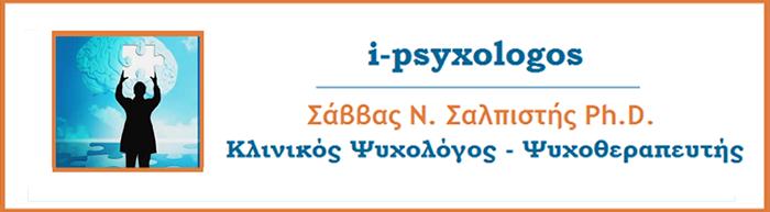 i-psyxologos-logo