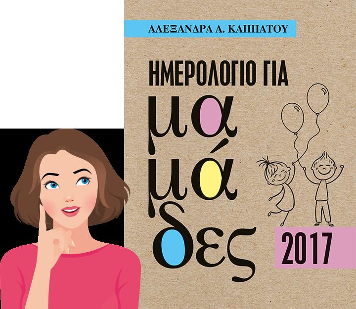 imerologio-gia-mamades-2017-apo-tin-psyxologo-paidopsyxologo-alexandra-kappatou-icon1