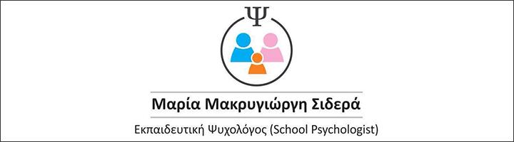 maria-makrigiorgi-sidera-logo