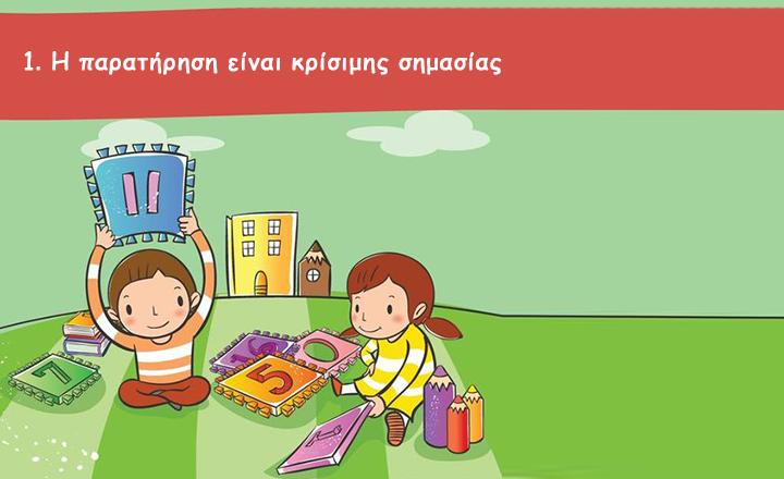 Child-Psychology-2