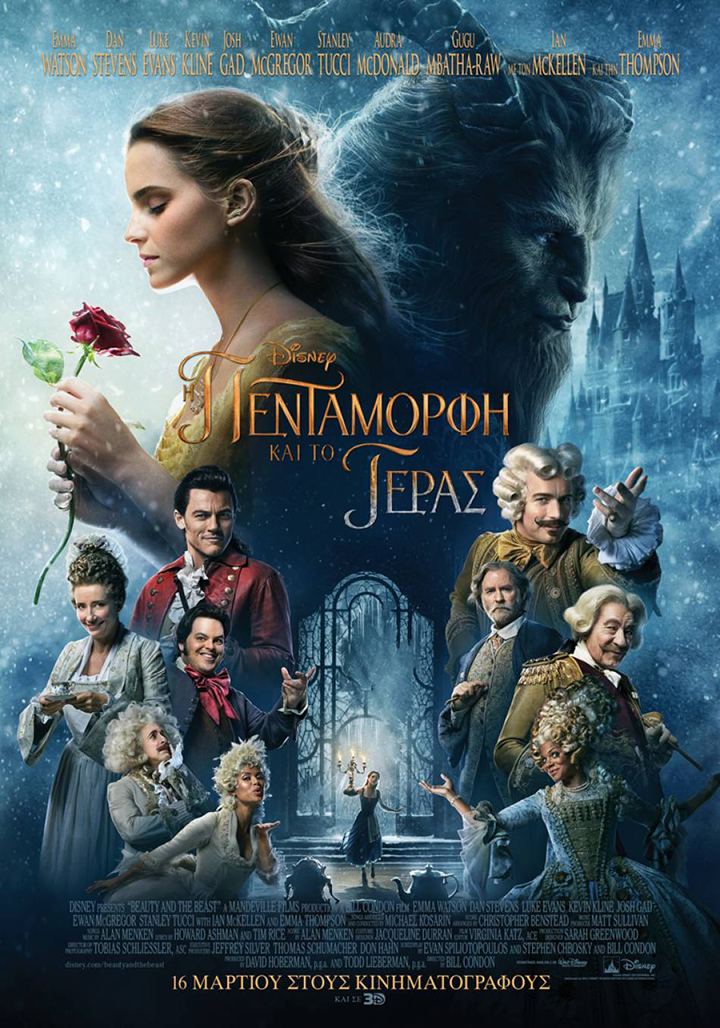 beauty-and-the-beast-2017-i-Pentamorfi-kai-to-Teras