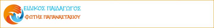 eidikospaidagogos-logo
