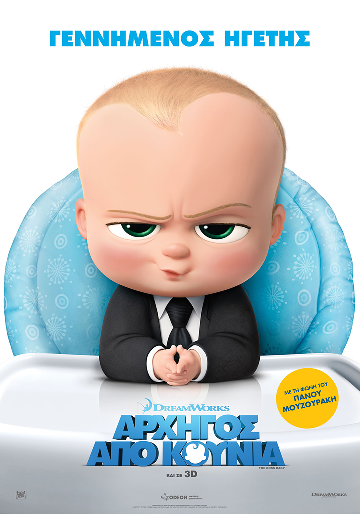 The-Boss-Baby-Arxigos-apo-Kounia-icon1