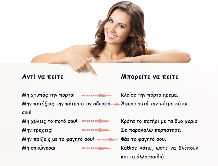 veltioste-ti-symperifora-tou-paidiou-sas-xrisimopoiontas-thetiki-diatyposi-01
