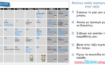 Miniaio-Sxoliko-imerologio-Oktovrios