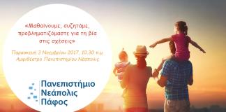 Neapolis University Paphos-via oikogeneia