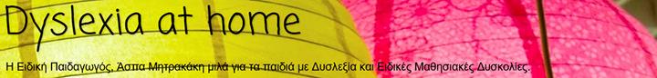 dyslexia paidia