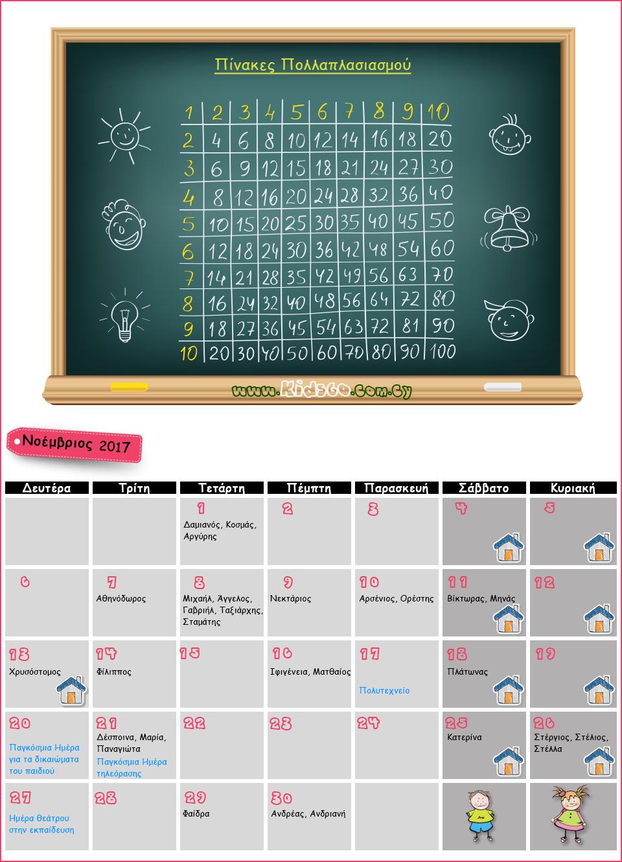 school calendar november 2017