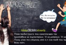 paidia prospathoun-epimoni-ypomoni