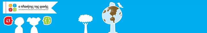 Planitis Fanis-logo