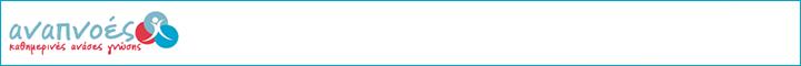 anapnoes site-logo