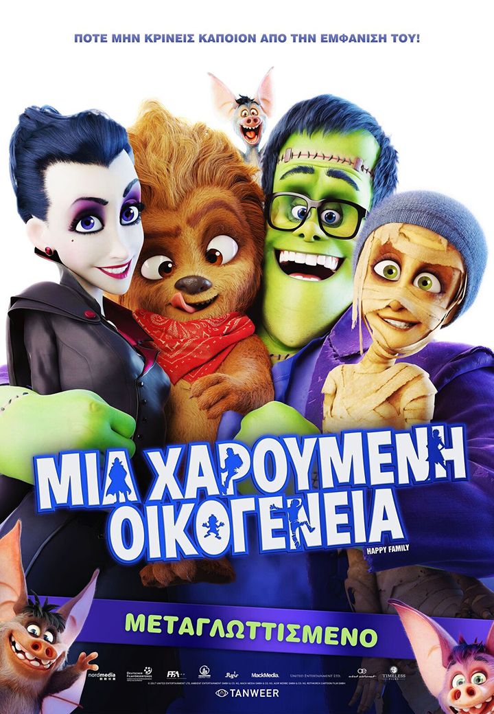 mia xaroumeni oikogeneia-happy family