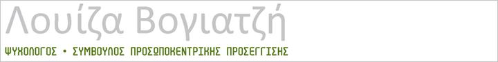 mypsychologist logo-louiza vogiatzi