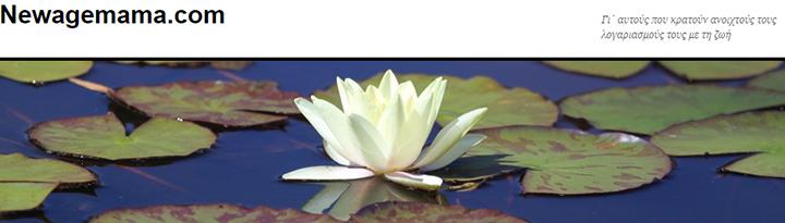 newagemama logo