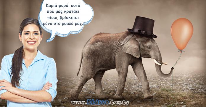 o alysodemenos elefantas-den mporo