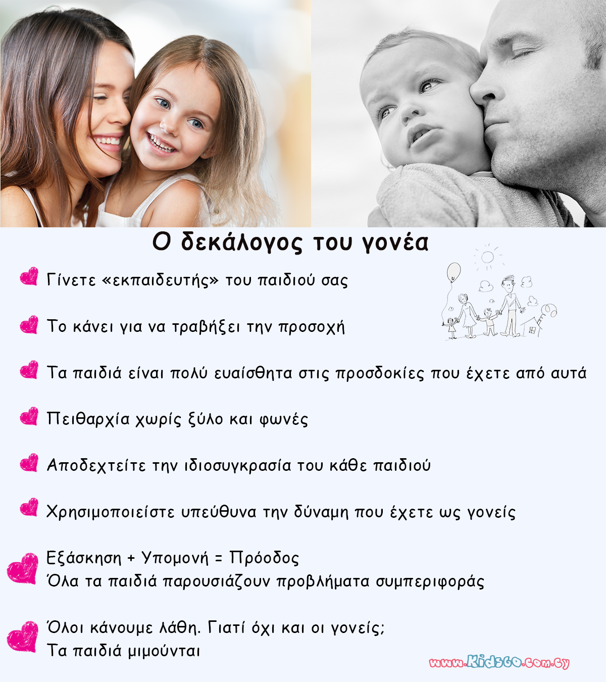 infographic-afisa-psychology-paidia-goneis