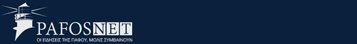 pafosnet logo