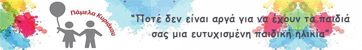pamela kyriakou-site-logo