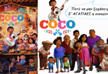 coco-movie-cinema