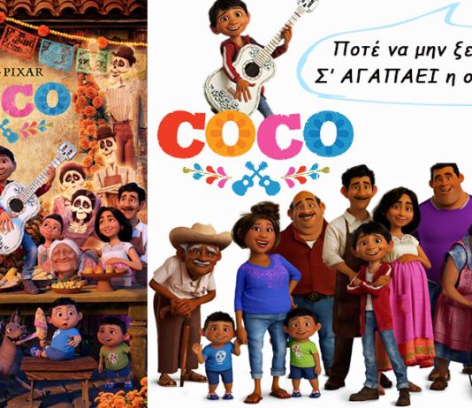 coco-movie-cinema