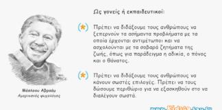 masloou-ekpaideysi