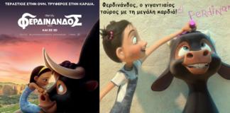 ferdinandos-movie-cinema