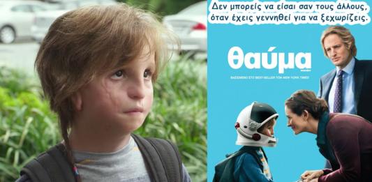 the wonder kid-movie-2017-cinema