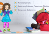 paidia-mathimata epityxias-den didaskontai sto sxoleio