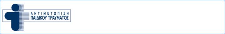 paidiko trauma site-logo