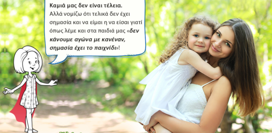 goneis-paidia-teleia mama