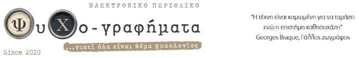 psychografimata-logo