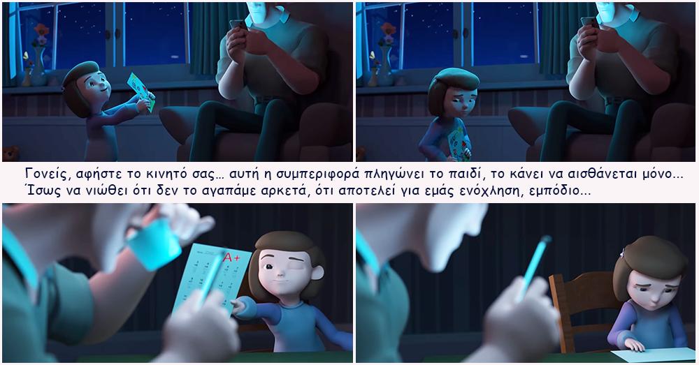44cc4975a47 Βίντεο animation: Γονείς, αφήστε τα κινητά σας… - ParentsGo