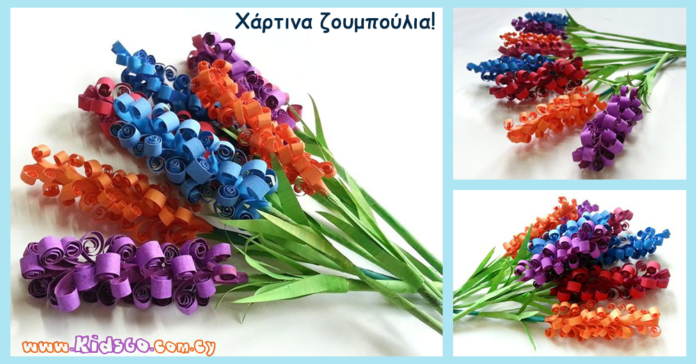 kidsgo-kataskeyes-xartina louloudia-zoumpoulia