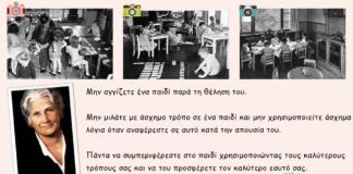 maria montessori-paidia