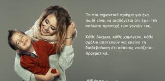 paidia-goneis-prosoxi-simasia